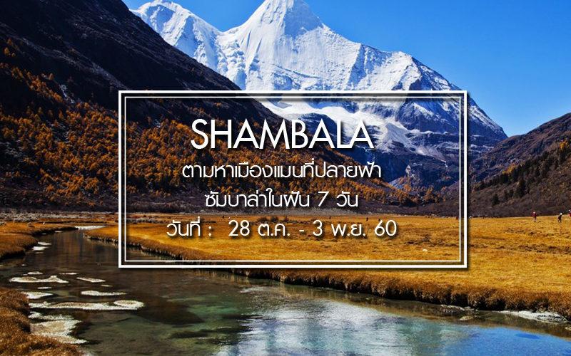facebook_shambala_square