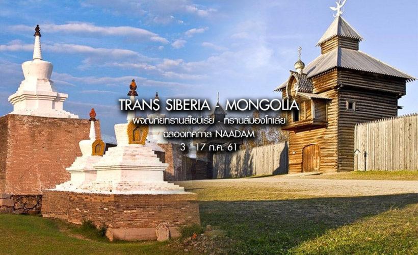 trans siberia mongolia facebook landscape v01