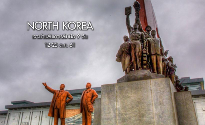 north korea facebook landscape v01