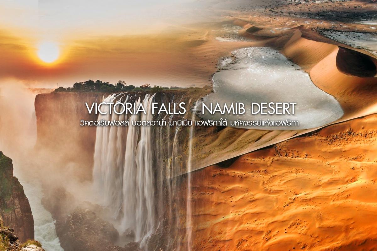 Victoria Falls – Namib Desert