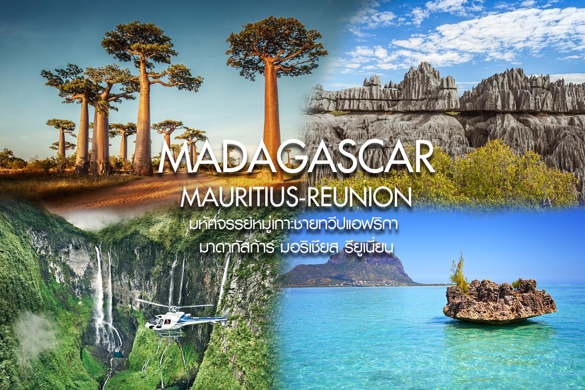 มหัศจรรย์หมู่เกาะชายทวีปแอฟริกา  มาดากัสก้าร์ มอริเชียส รียูเนี่ยน