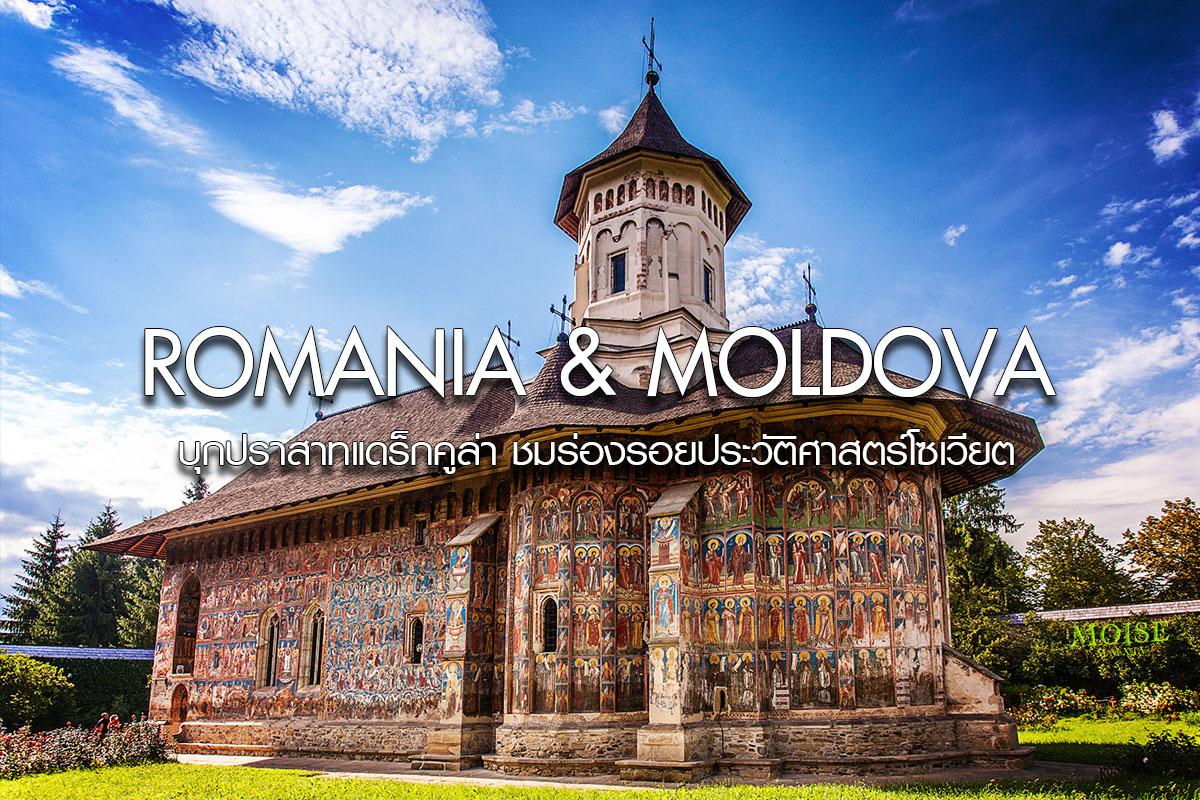 โรมาเนีย & มอลโดวา บุกปราสาทแดร็กคูล่า ชมร่องรอยประวัติศาสตร์โซเวียต