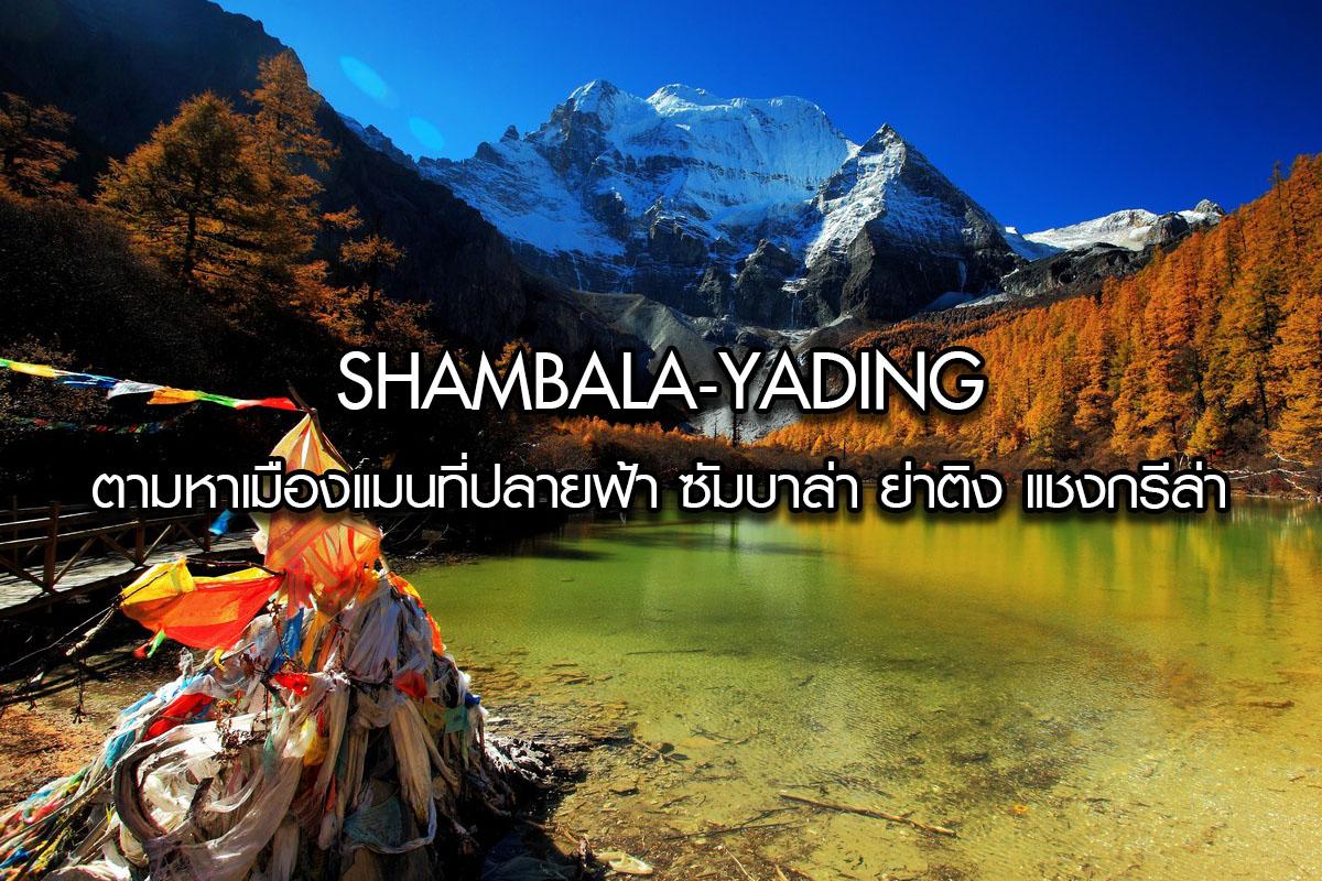 ตามหาเมืองแมนที่ปลายฟ้า ซัมบาล่า ย่าติง แชงกรีล่า